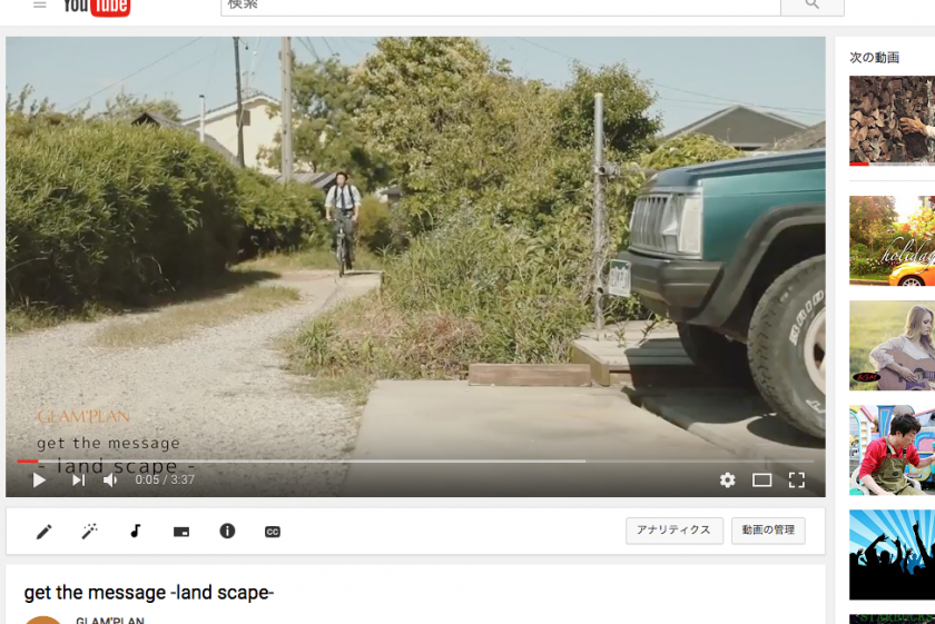 「solaの家」動画 get the message -land scape-